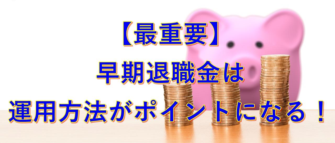 【最重要】早期退職金は運用方法がポイントになる!