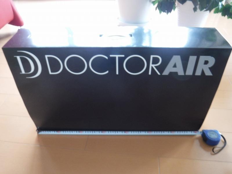ドクターエア3Dマッサージシートケース01