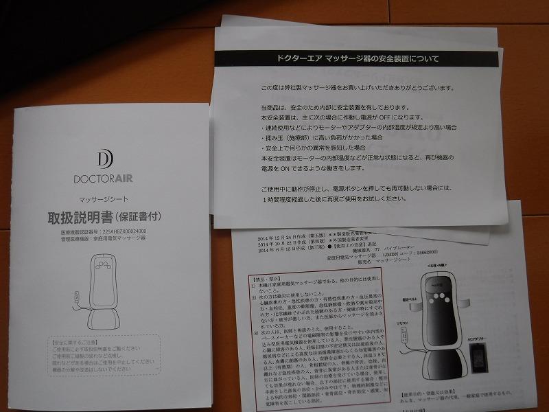ドクターエア3Dマッサージシート取扱説明書