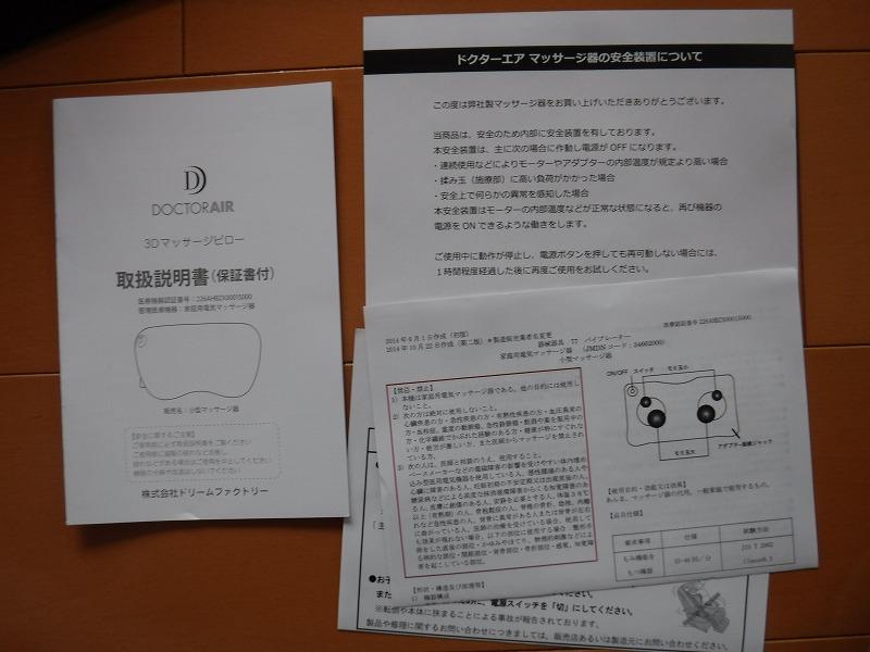 ドクターエア3DマッサージピローS取扱説明書