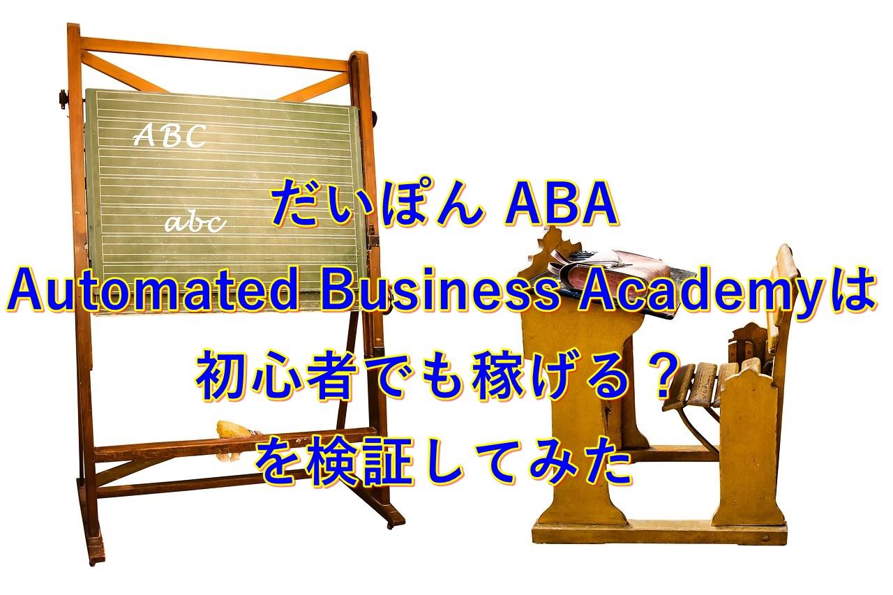 だいぽんABA(Automated Business Academy)は初心者でも稼げる?を検証してみた|セカドリ