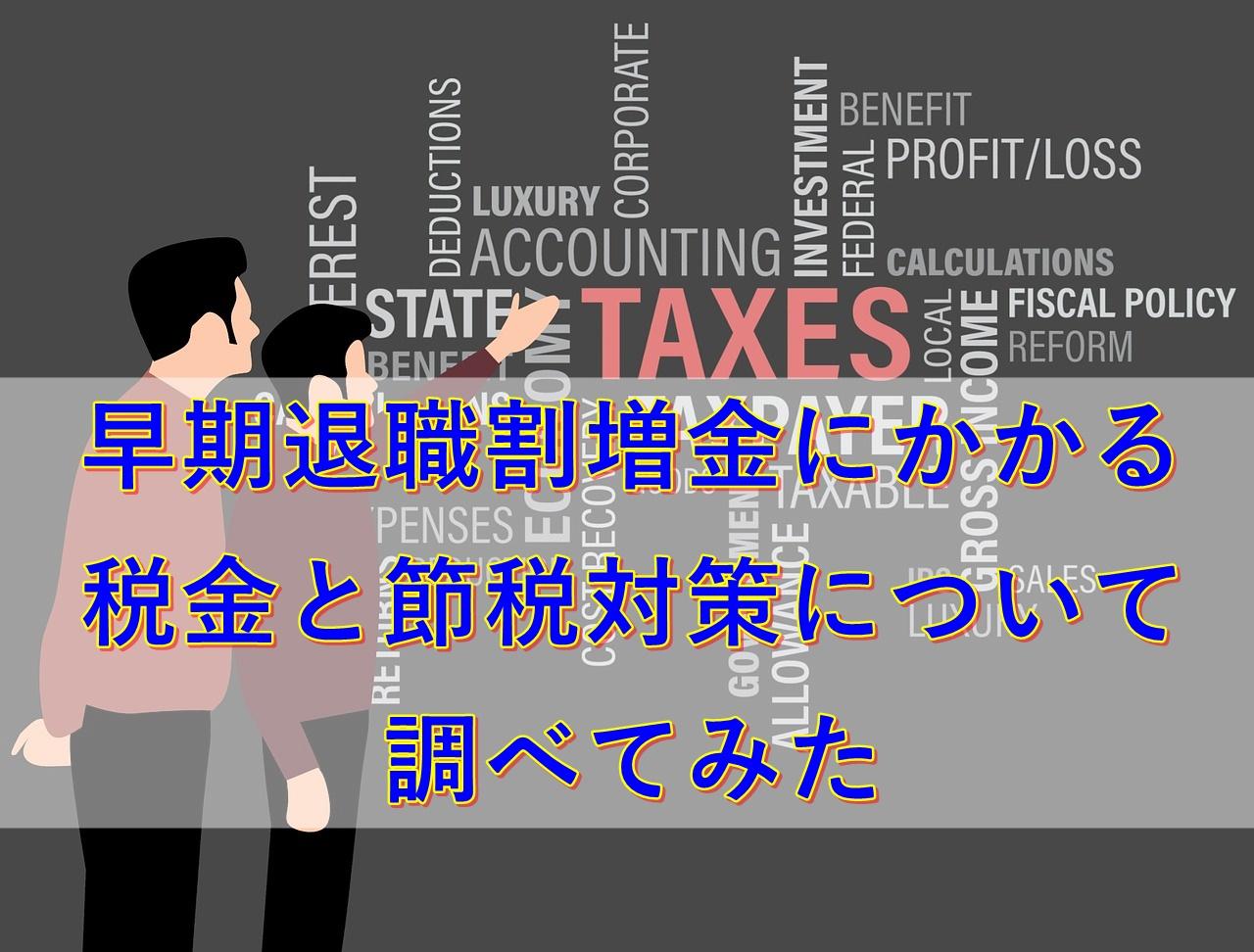 早期退職割増金にかかる税金と節税対策について調べてみた
