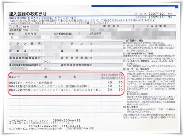 ワタクシ加藤光騎の401K確定拠出年金_サラリーマン時代の運用プラン