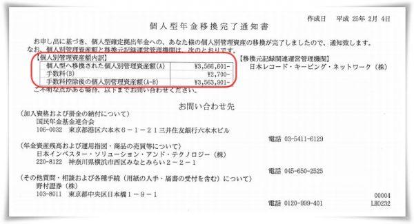 ワタクシ加藤光騎の401K確定拠出年金_個人型DCへの切替