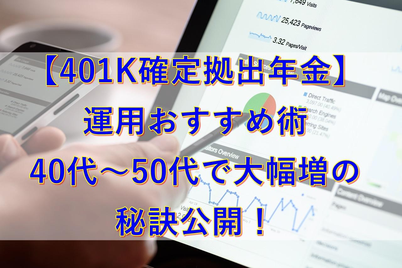 【401K確定拠出年金の運用成功事例】40代~50代で大幅増の秘訣公開|セカドリ