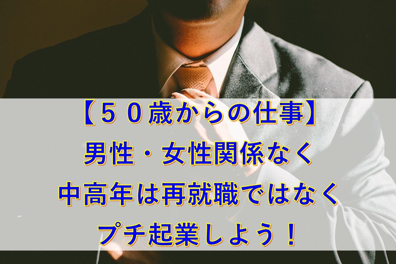 【50歳からの仕事】男性・女性関係なく中高年は再就職ではなくプチ起業|セカドリ