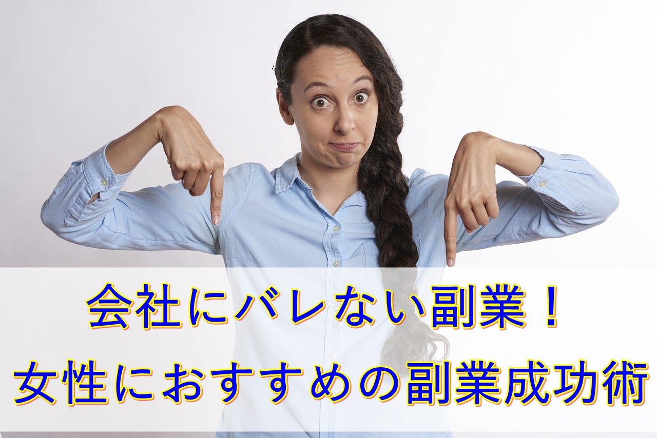 【会社にバレない副業!】女性におすすめの副業成功術まとめ|セカドリ