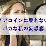 【ノアコイン】泉忠司さんのノアプロジェクトに今回は乗れないバカな私の妄想僻