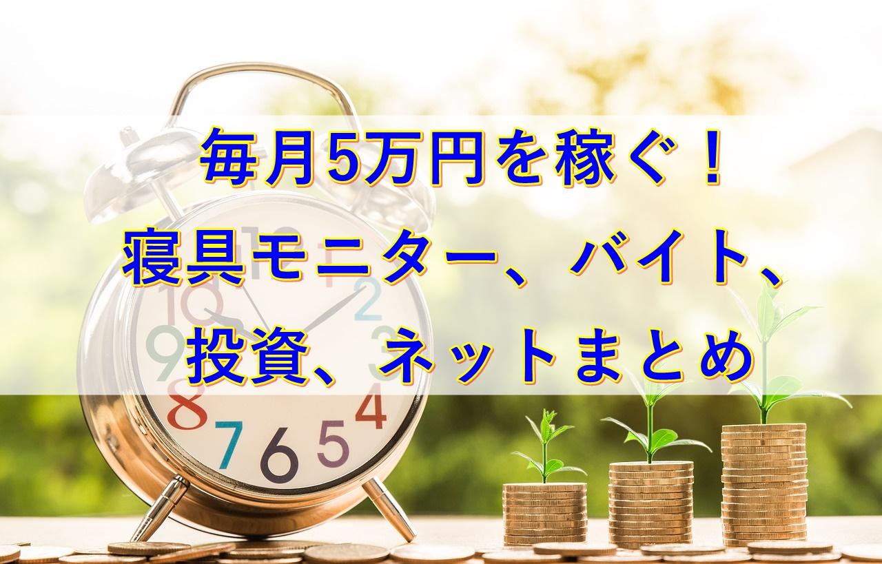 【毎月5万円稼ぐ方法】寝具モニター、バイト、投資、ネットビジネスまとめ|セカドリ
