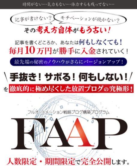 FAAP公式サイトキャプチャ