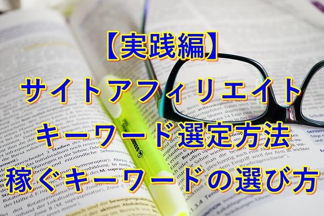 【実践編】サイトアフィリエイトのキーワード選定方法|稼ぐキーワードの選び方②