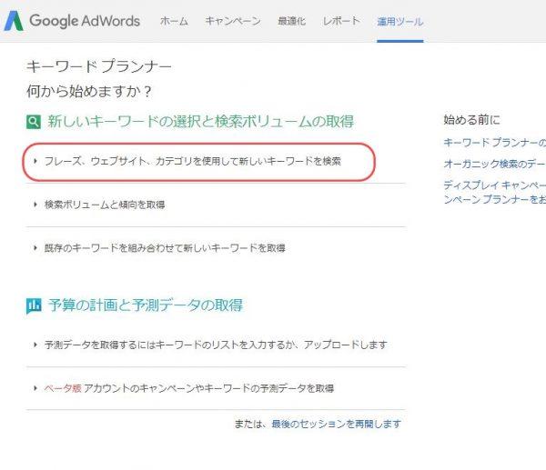 Googleキーワードプランナー_入力画面