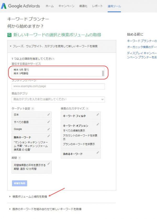Googleキーワードプランナー_キーワードコピペ