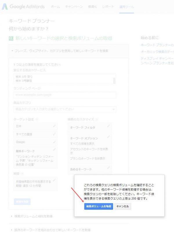 Googleキーワードプランナー_キーワード検索