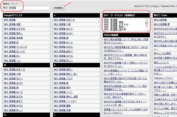Google関連キーワード取得ツール(仮名・β版)で検索_熊本 居酒屋