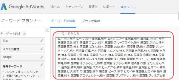 Googleキーワードプランナー_キーワード熊本居酒屋再検索
