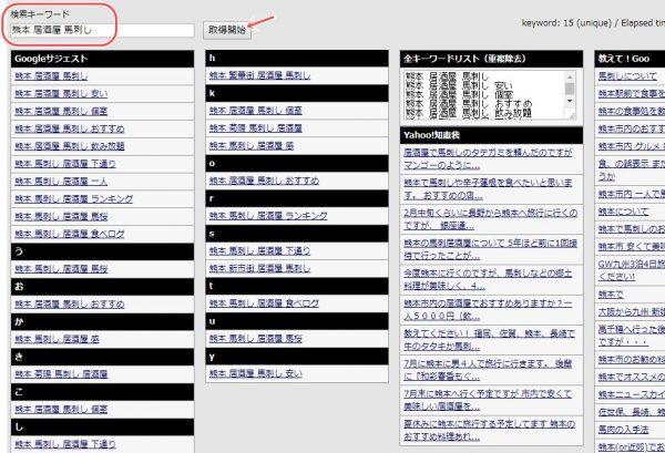Google関連キーワード取得ツール(仮名・β版)で検索_熊本居酒屋馬刺し