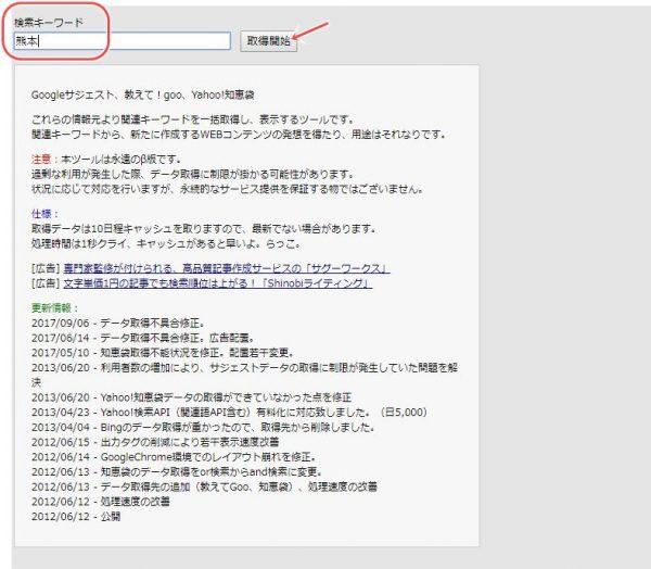 Google関連キーワード取得ツール(仮名・β版)で検索_熊本