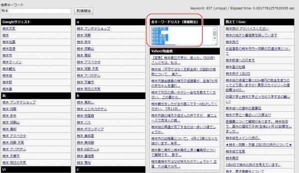 Google関連キーワード取得ツール(仮名・β版)で検索_キーワードコピー