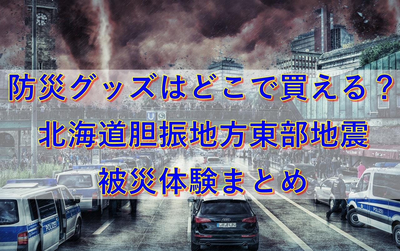 防災グッズはどこで買える?北海道胆振東部地震被災体験まとめ