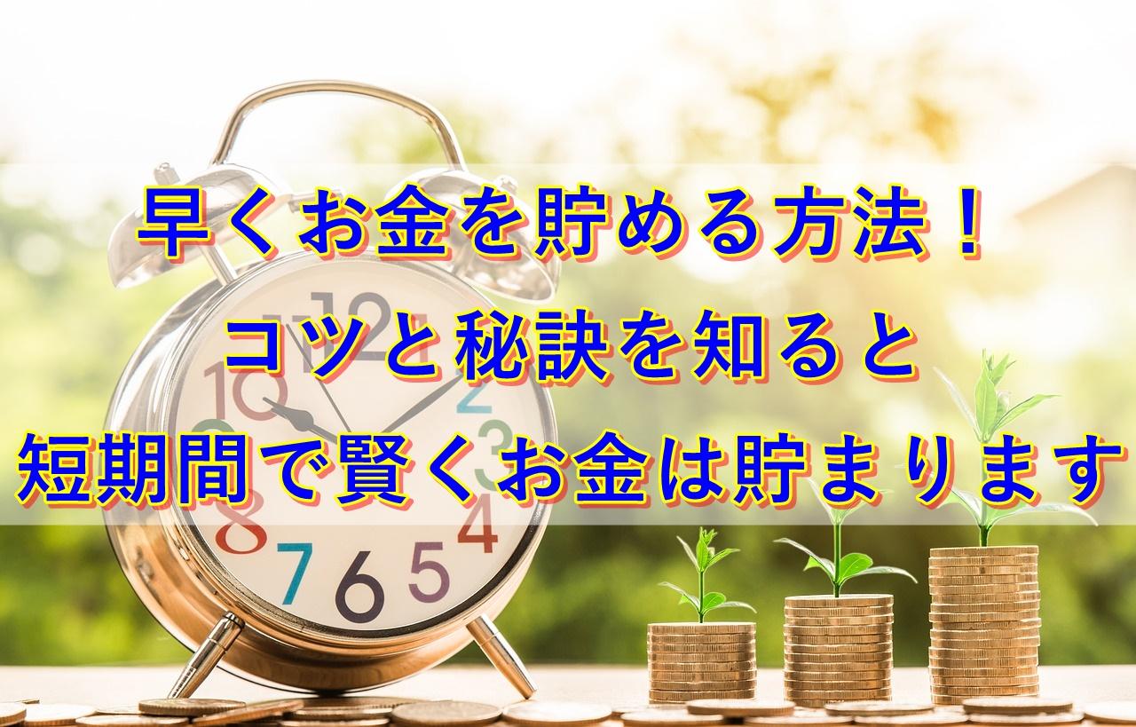 早くお金を貯める方法!コツと秘訣を知ると短期間で賢くお金は貯まります|セカドリ