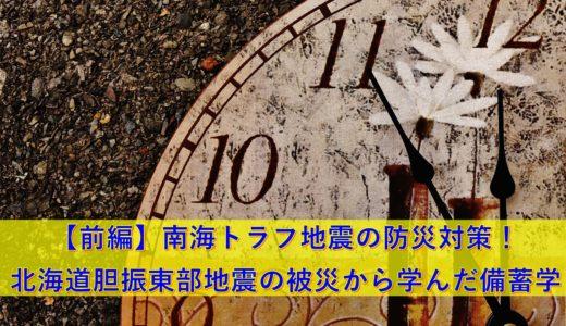 【前編】南海トラフ地震の防災対策に!北海道胆振東部地震の被災から学んだ備蓄学|セカドリ