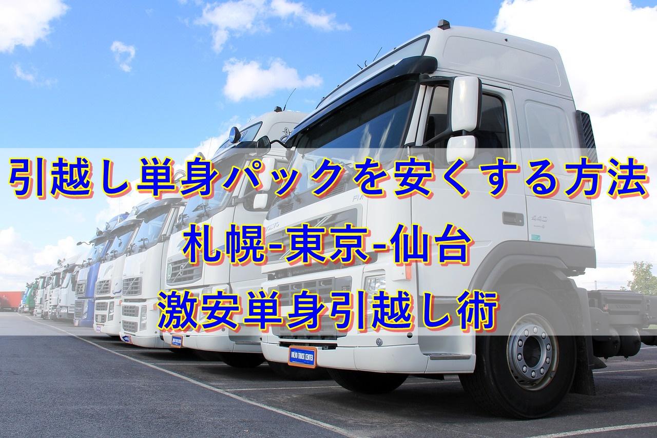 引越し単身パックを安くする方法、札幌-東京-仙台激安単身引越し術|セカドリ