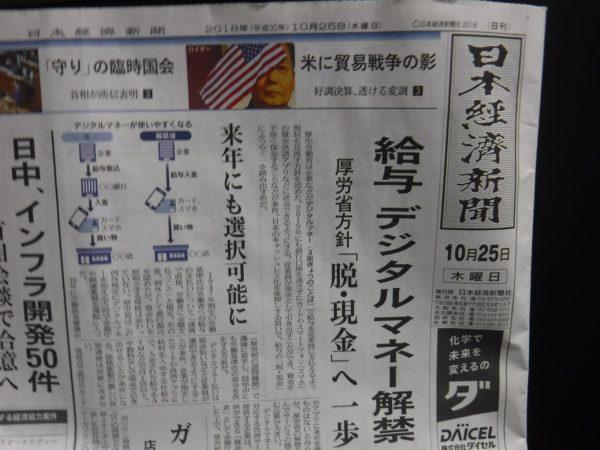 日本経済新聞2018年10月25日朝刊1面トップ記事「給与 デジタルマネー解禁」