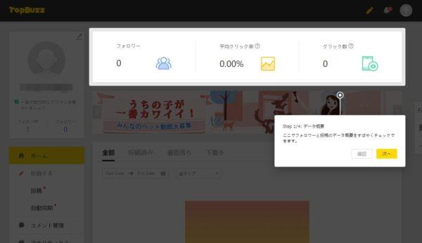 TopBuzzで稼ぐやり方実践記1_TopBuzz公式サイト_アカウントサイト利用説明1