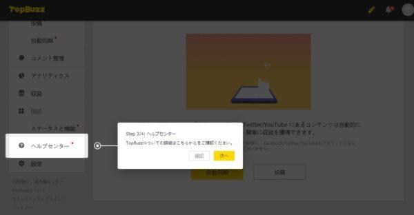 TopBuzzで稼ぐやり方実践記1_TopBuzz公式サイト_アカウントサイト利用説明3