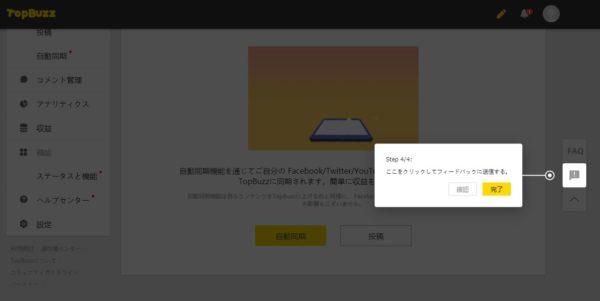 TopBuzzで稼ぐやり方実践記1_TopBuzz公式サイト_アカウントサイト利用説明4
