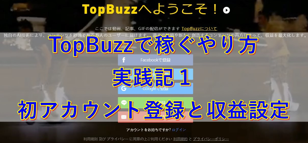 TopBuzzで稼ぐやり方実践記1_初アカウント登録と収益設定|セカドリ