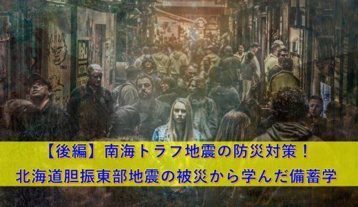 【後編】南海トラフ地震の防災対策!北海道胆振東部地震の被災から学んだ備蓄学|セカドリ