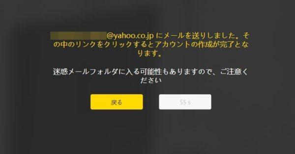 TopBuzzで稼ぐやり方実践記1_TopBuzz公式サイト_仮登録完了画面