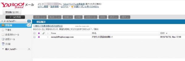 TopBuzzで稼ぐやり方実践記1_Yahooメール_アカウント認証メールタイトル