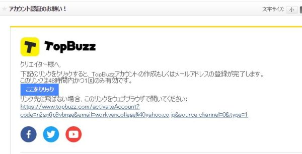 TopBuzzで稼ぐやり方実践記1_Yahooメール_アカウント認証メール内容