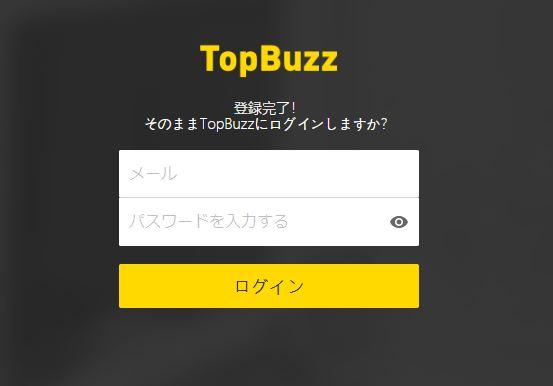 TopBuzzで稼ぐやり方実践記1_TopBuzz公式サイト_アカウント認証完了後のログイン画面