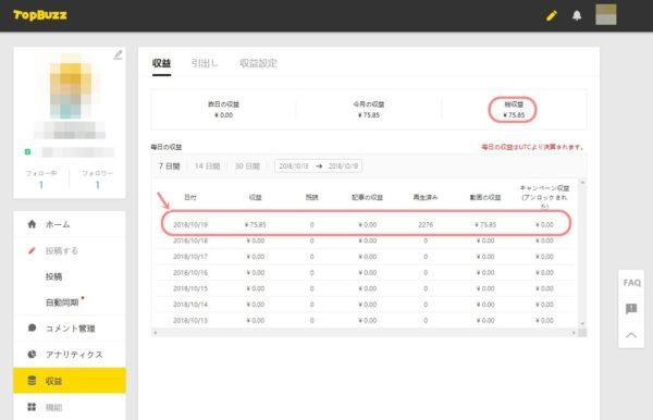 TopBuzzアカウント管理画面_収益画面20181019