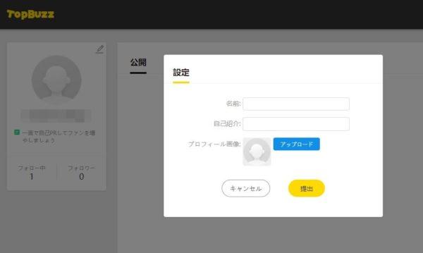 TopBuzzで稼ぐやり方実践記1_TopBuzz公式サイト_アカウントサイト設定画面