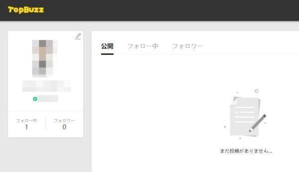 TopBuzzで稼ぐやり方実践記1_TopBuzz公式サイト_アカウントサイト名前プロフィール登録完了後画面