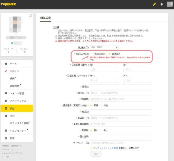 TopBuzzで稼ぐやり方実践記1_TopBuzz公式サイト_アカウントサイト収益設定登録画面