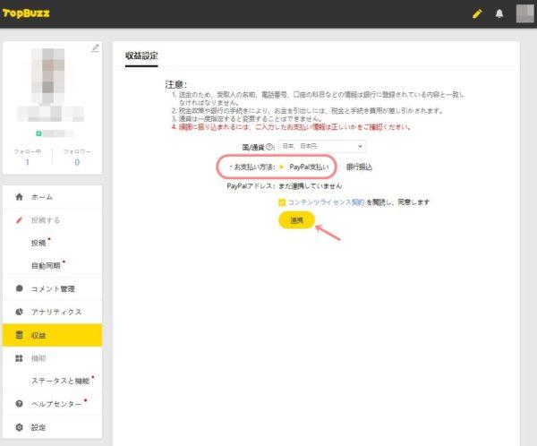 TopBuzzで稼ぐやり方実践記1_TopBuzz公式サイト_アカウントサイト収益設定登録画面_ペイパル選択