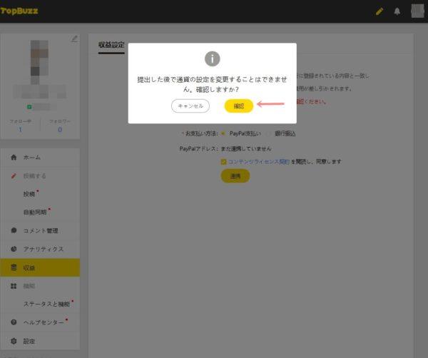 TopBuzzで稼ぐやり方実践記1_TopBuzz公式サイト_アカウントサイト収益設定登録画面_ペイパル選択OK確認