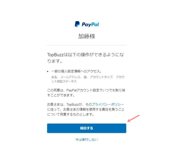 TopBuzzで稼ぐやり方実践記1_TopBuzz公式サイト_ペイパルと連動設定完了