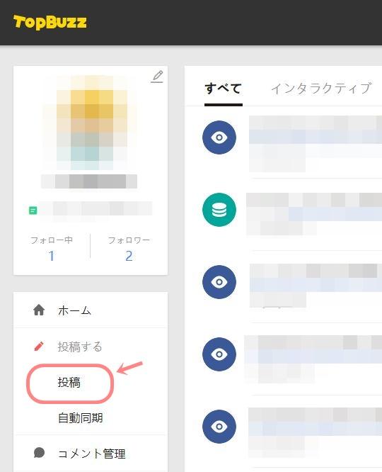 TopBuzzアカウント管理画面_投稿ボタンの位置説明