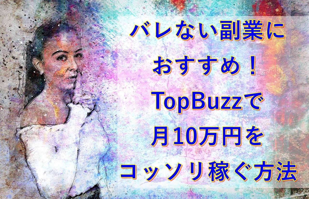 バレない副業におすすめ!TopBuzzで月10万円を稼ぐ方法のメリット・デメリット|セカドリ