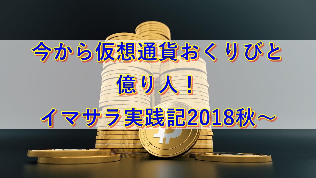 今から仮想通貨おくりびと(億り人)!イマサラ実践記2018秋|セカドリ
