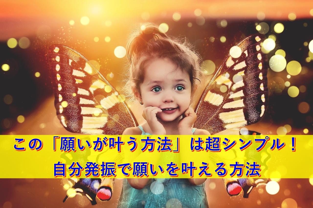 この「願いが叶う方法」は超シンプル!自分発振で願いを叶える方法