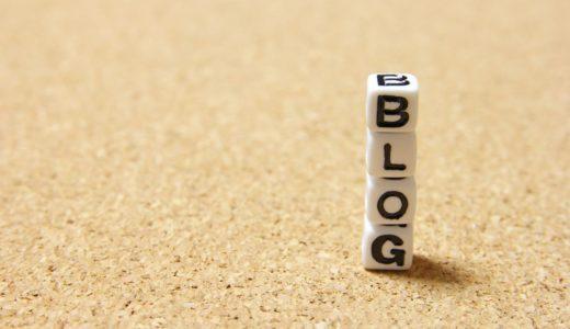 2020年ブログで稼ぐ個人テクニックとは?オワコンにしない秘密
