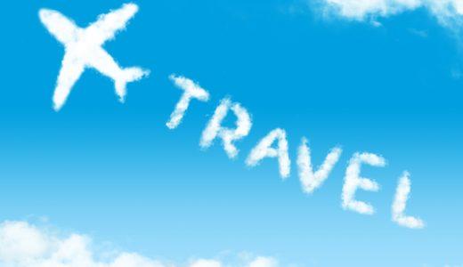 【旅行ブログの作り方】毎年100万円の価値を生み出す方法